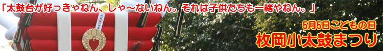 祝!枚岡小太鼓祭うえの完全オリジナル仕立て米 4/14〜限定販売